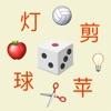 Emojis - flashcard game - iPhoneアプリ