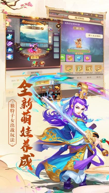 仙游Q记-修仙仙侠回合制手游 screenshot-4