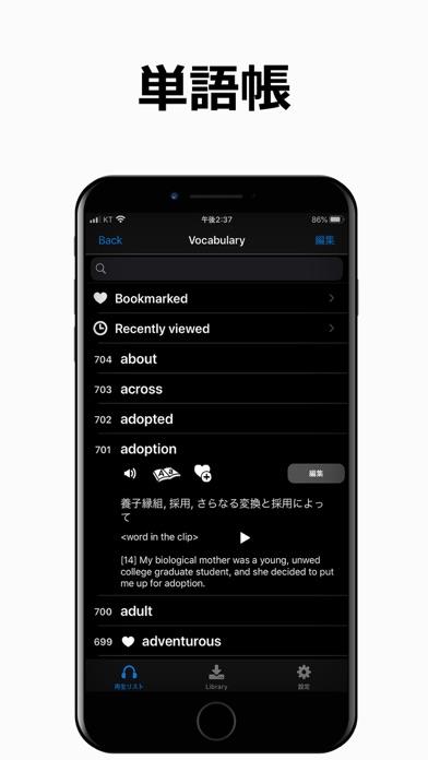リスニングドリル-英語勉強 英語 リスニング 学習 アプリのおすすめ画像8