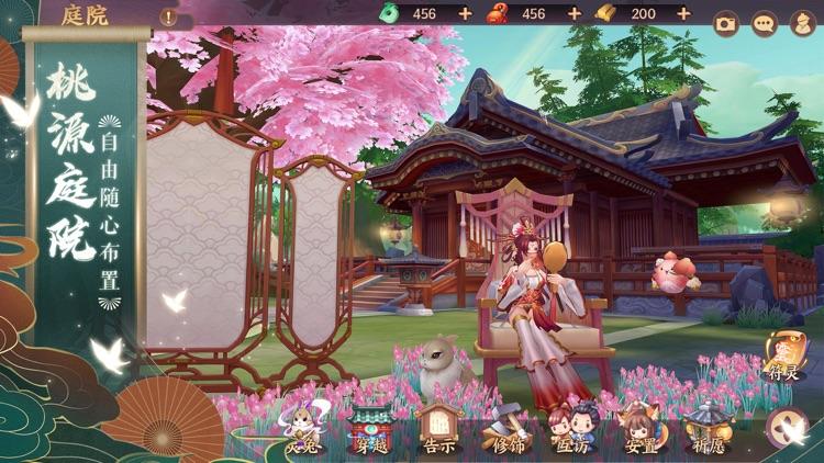 云梦四时歌 screenshot-4