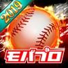 モバプロ2019 プロ野球最強オーダー編成バトル - iPhoneアプリ