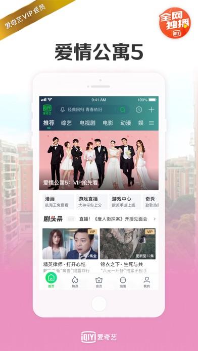 爱奇艺-爱情公寓5独播