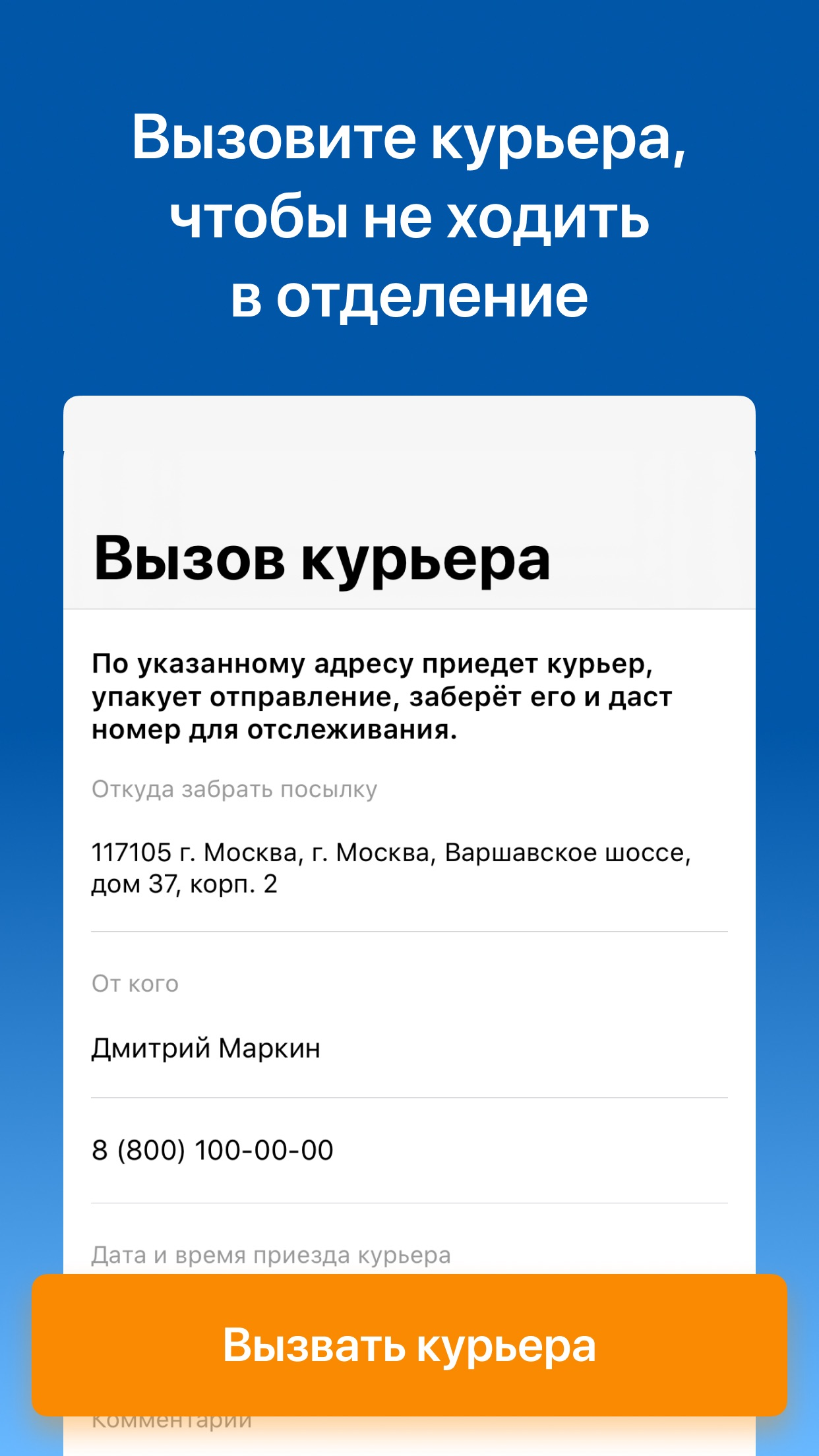Почта России Screenshot