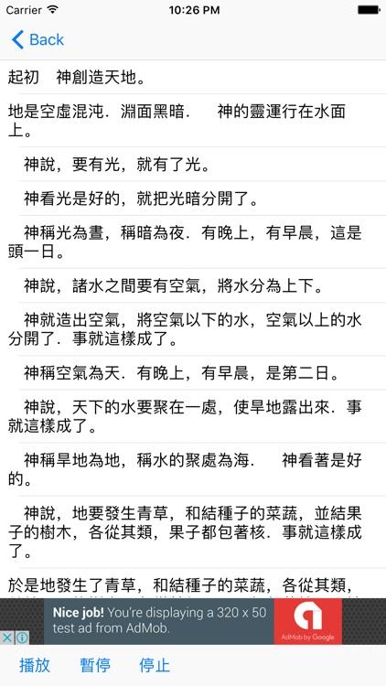 有聲聖經 screenshot-0