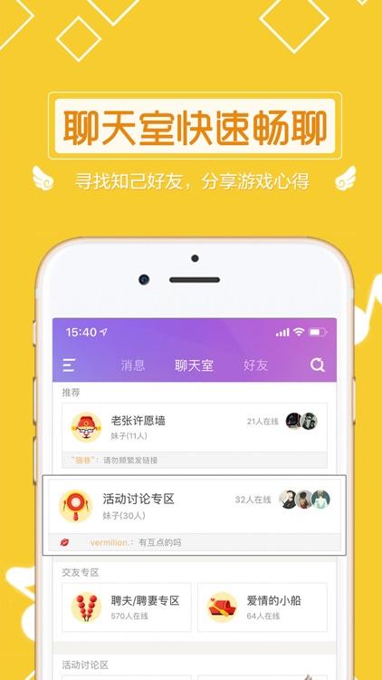 炫舞小灵通 screenshot-3
