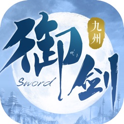 御剑九州 - 玄幻修真仙侠游戏!
