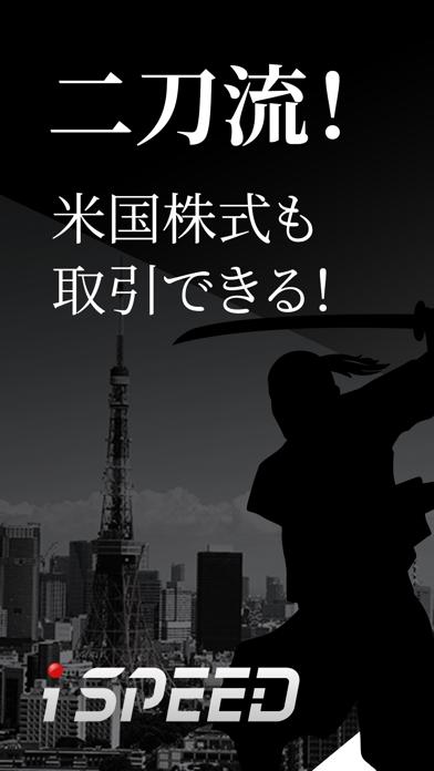 iSPEED - 楽天証券の株アプリ ScreenShot0