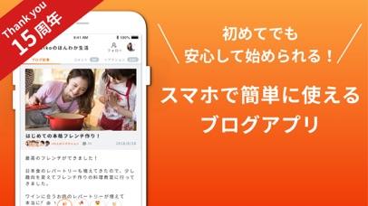 goo blog(gooブログ・グーブログ) screenshot 1