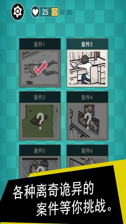 通灵侦探 - 灵幻侦探休闲游戏