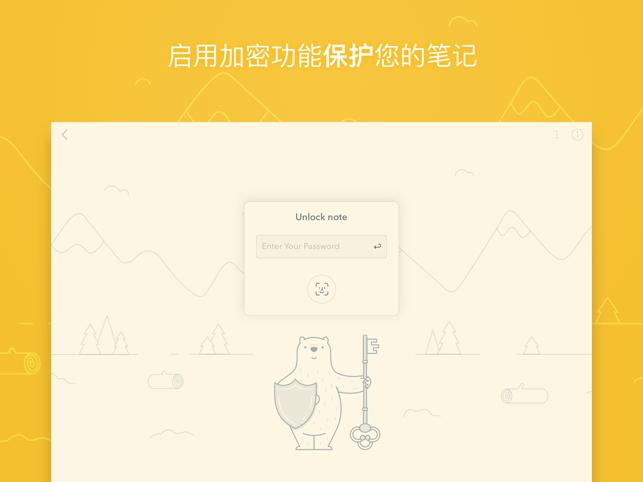 熊掌记 - 安全私密的优雅笔记 Screenshot