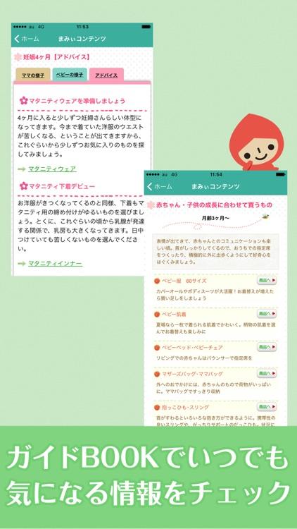 まみぃメモ 妊娠・出産~育児期までママをサポートするアプリ screenshot-3