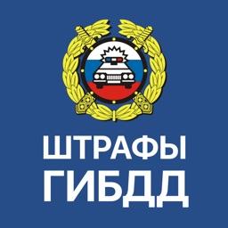 Штрафы ГИБДД официальные ПДД