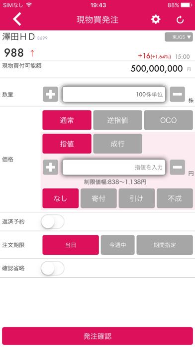 スマ株 ScreenShot3
