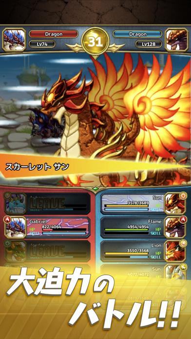 ドラゴン×ドラゴンのおすすめ画像3