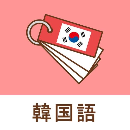 みんなの韓国語帳 - 受験勉強の単語帳を作成しよう
