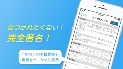ハッピーメール-恋活・マッチングアプリ ScreenShot2
