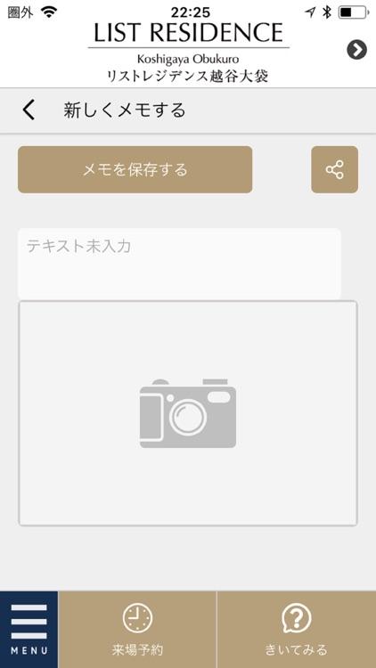 リストレジデンス screenshot-5