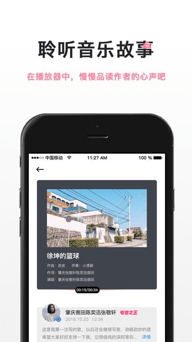 闪歌-灵光一闪K歌软件 screenshot four