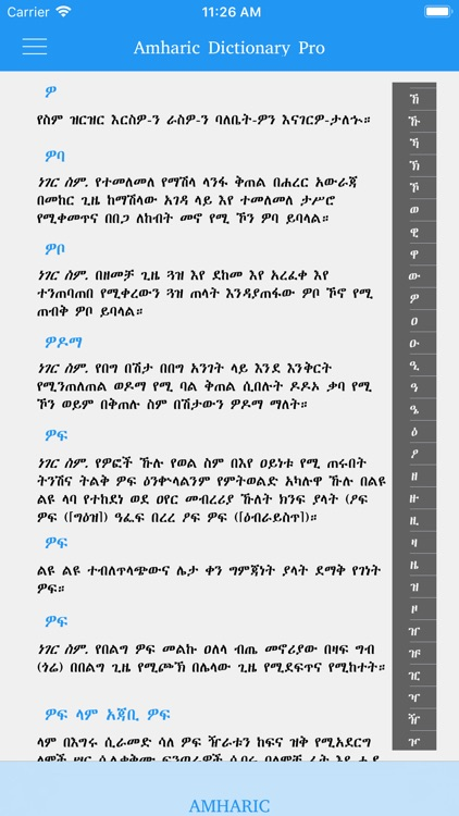 Amharic Amharic dictionary screenshot-6