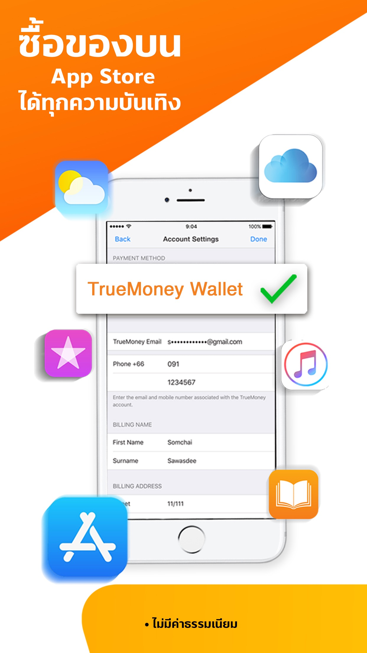 TrueMoney Wallet Screenshot