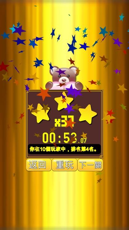 成語接龍-消消看 screenshot-7