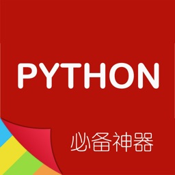 Python编程神器 -程序员必备开发手册