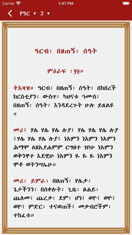 Gibre Himamat screenshot-4