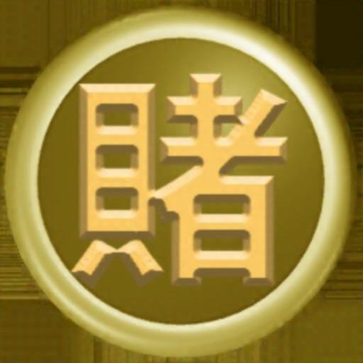 賭桌記帳 icon