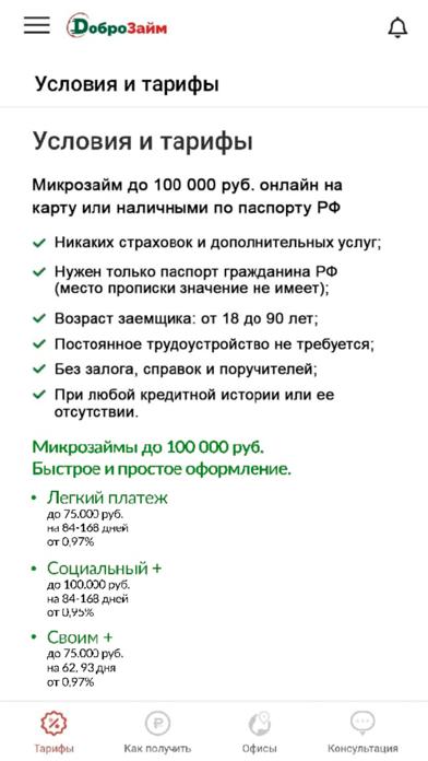 ДоброЗайм быстрые займы онлайнСкриншоты 1