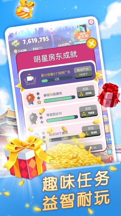 嗨收租 screenshot-2