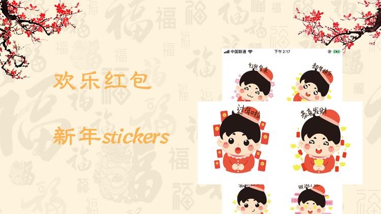 欢乐红包-新年stickers