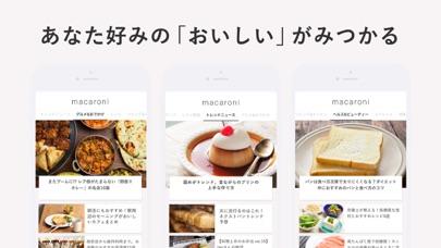 macaroni(マカロニ)のおすすめ画像2
