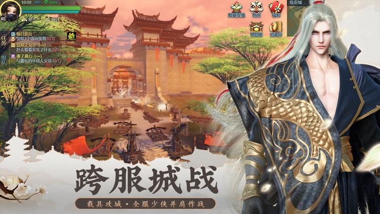 剑侠世界2-新马版 screenshot-0