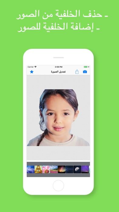 اضافة الخلفية للصور أو حذف screenshot 1