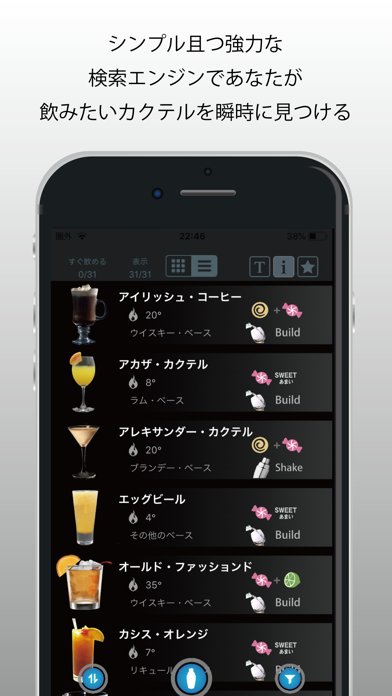 CocktailStyle ScreenShot3