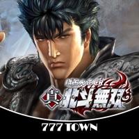 【月額課金】[777TOWN]ぱちんこCR真・北斗無双のアプリアイコン(大)