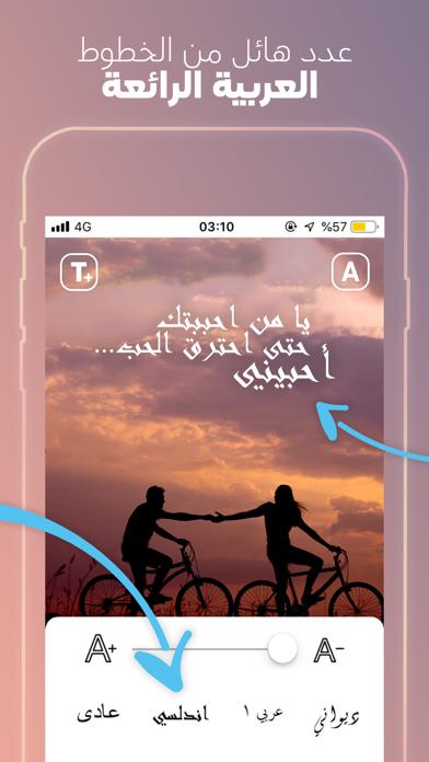 Screenshot #2 pour كتابة على الصور - خطوط عربية