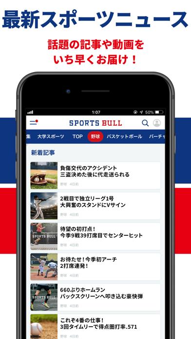 スポーツブル(スポブル) ScreenShot8