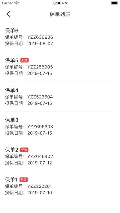 华强智慧消防 screenshot-4