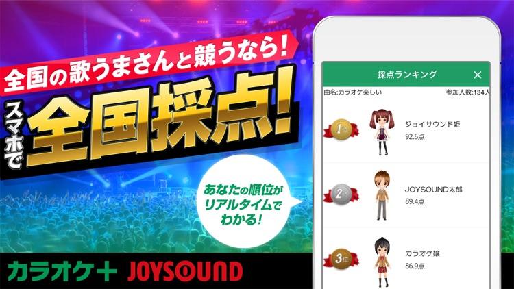 音程グラフ採点・カラオケJOYSOUND+ screenshot-3