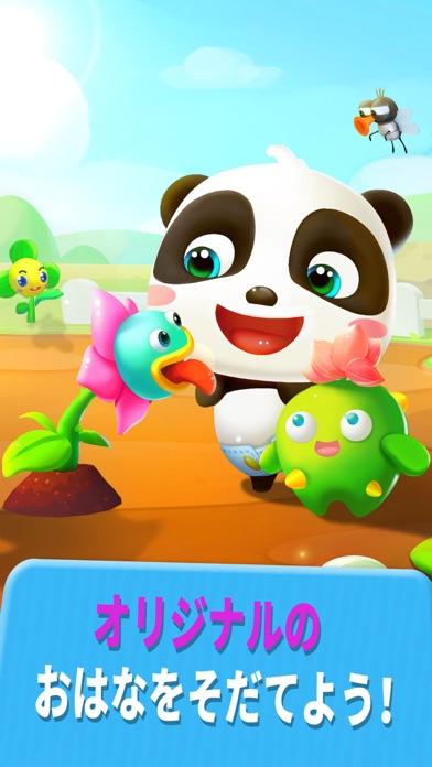 おしゃべりパンダの赤ちゃんのおすすめ画像4