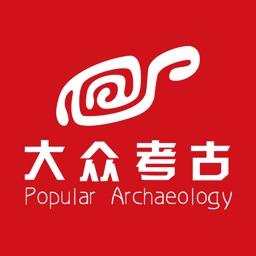 《大众考古》杂志