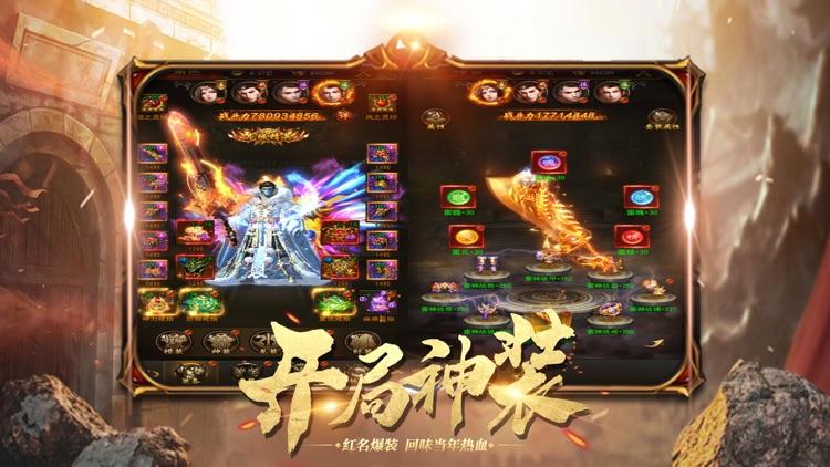 决战龙城:单机版 screenshot-3
