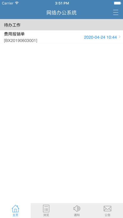 NWSApp屏幕截图1