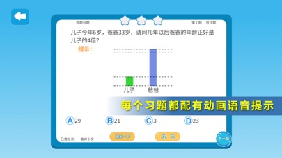 三年级数学培优天天练 Screenshot