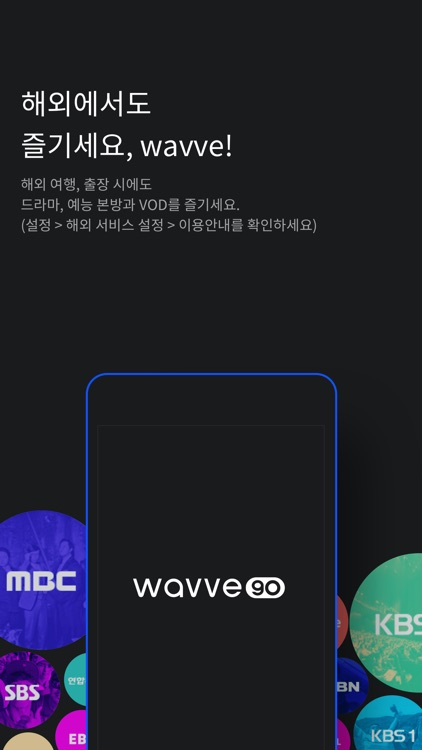 wavve(웨이브) screenshot-3
