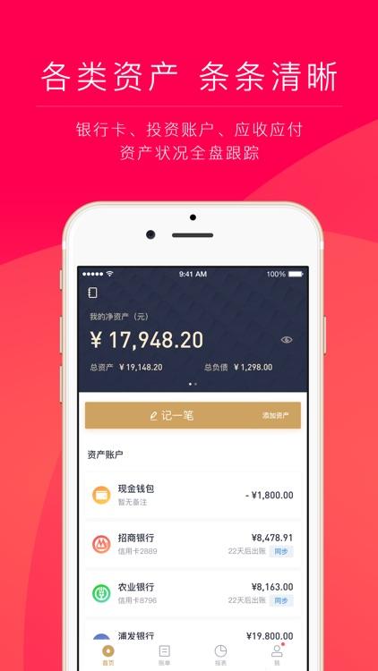 网易有钱记账Pro-专业记账管钱软件 screenshot-4