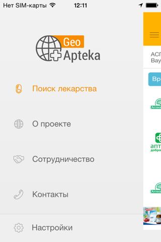 GeoApteka - náhled