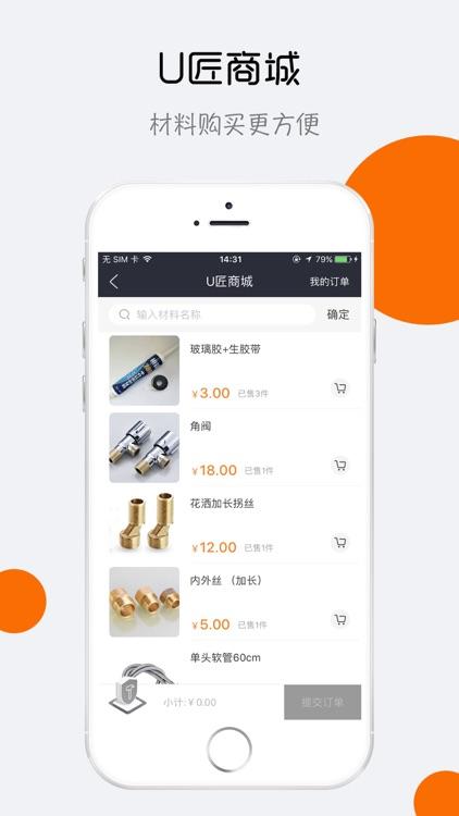 U匠工人-西安上门维修服务直约平台 screenshot-3