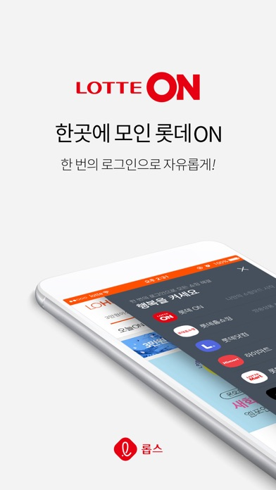 롯데 ON - 롭스 for Windows